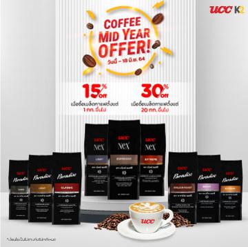 coffee_midyear_sale