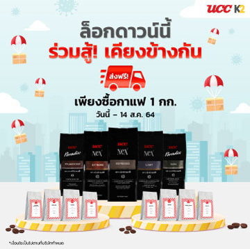 coffeedelivery_promotion