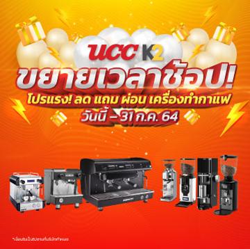 coffeemachine_midyear_sale_july